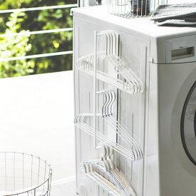 山崎実業 ハンガー 収納 タワー マグネット洗濯ハンガー収納ラック ホワイト   ランドリー ラック 収納 洗濯機 磁石 隙間収納 バスブーツ 掃除用品 整理 おしゃれ