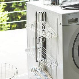 山崎実業 ハンガー収納 タワー マグネット洗濯ハンガー収納ラック ブラック | 収納フック 洗濯機横 ランドリー収納 マグネット