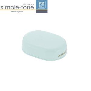 リッチェル せっけん台 シンプルトーン 石けん箱 ミントブルー | ソープケース 石鹸置き 石鹸ケース
