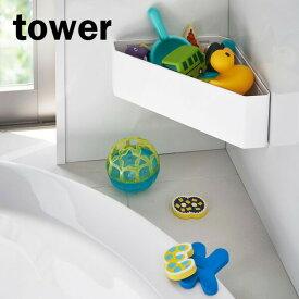 山崎実業 タワー お風呂 おもちゃ入れ マグネット バスルームコーナー おもちゃラック ホワイト 4264