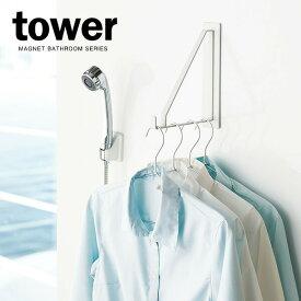 山崎実業 タワー マグネットバスルーム物干しハンガー ホワイト 4712