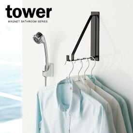 山崎実業 タワー マグネットバスルーム物干しハンガー ブラック 4713