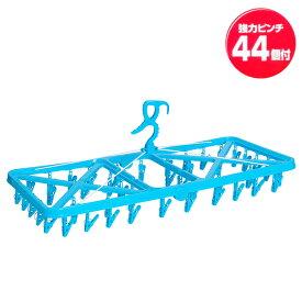 ピンチハンガー キャッチ式角ハンガー 44ピンチ ブルー P-44 | 物干しハンガー ピンチ付きハンガー 角ハンガー 洗濯 プラスチック 折りたたみ 44ピンチ キャッチフック ずれない 軽い 角型 干す
