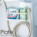 山崎実業 プレート ホースホルダー付き 洗濯機横マグネットラック ホワイト 4771