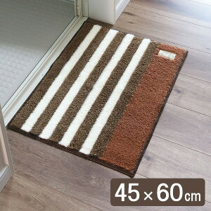 バスマット ふわもこ 45×60cm ブラウンボーダー | マット お風呂場 ふわふわ もこもこ 滑り止め マット 洗濯できる 洗面所 ストライプ