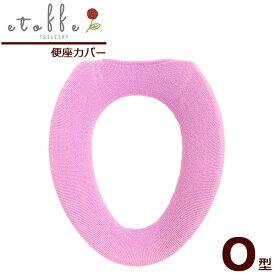 便座カバー エトフトリア O型便座カバー O型 パープル | O型 トイレカバー トイレ用品 北欧 ふかふか 便座 節電 エコ 柔らか 厚い あたたか 洗える