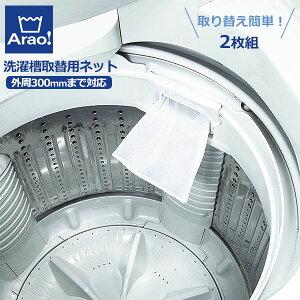 くず取りネット Arao! 洗濯槽 取替用ネット 2枚組 ホワイト 84005 | 取替え用 替え ゴミ取り 糸くず 洗濯ゴミ ネット 洗濯 フィルター 洗濯機 備え付け 付け替え