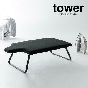 山崎実業 アイロン 台 tower タワー 人体型 スチールメッシュ アイロン台 ブラック 4933 | アイロンボード 人体構造 折り畳みアイロン台 足 折り畳み 低い 座って使う 人型の台 アイロンがけ