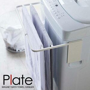 山崎実業 プレート マグネット 伸縮 洗濯機 バスタオルハンガー ホワイト 4875 | タオル掛け 室内干し タオルスタンド タオル 乾燥 部屋干し タオルラック 磁石 省スペース シンプル おしゃ