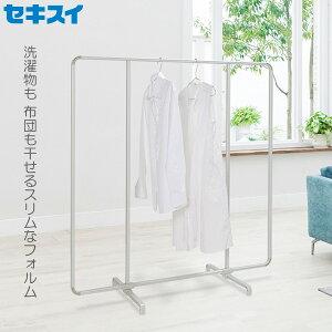 セキスイ アルミランドリ−スタンド ASST-F1 | 物干し 洗濯物干し スタンド 室内用 アルミ 軽い 軽量 布団干し さびにくい シンプル スリム 一人暮らし 組み立て 簡単 隙間収納