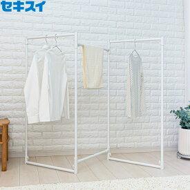 積水樹脂 物干し ランドリースタンド ホワイト STIK-P3S | 室内物干し 物干しスタンド Z型 コの字 変形