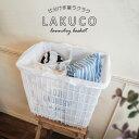 LAKUCO(ラクコ) そのまま洗えるランドリーバスケット L ホワイト | 洗濯ネット 仕分け 洗濯カゴ 洗濯用品 ランドリーネット 衣類 下着 立体 四角 持ちやすい 時短
