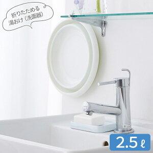 折りたたみ ソフト湯おけ 2.5L ホワイト I-522 | たためる 湯桶 ソフト やわらか素材 畳んで収納 壁掛け のばして使う 洗面器 洗濯 洗い物 携帯できる キャンプ バーベキュー 入浴車
