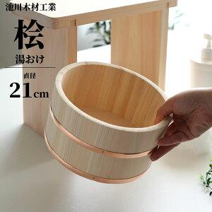 桧 湯桶 直径21cm | 湯おけ 手おけ 風呂桶 風呂おけ 桧 日本製 木製 ヒノキ バス 用品 和風 天然木 ふろおけ 洗面器 湯 すくう