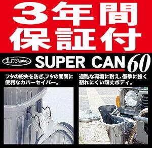 スーパーカン角型60ガンメタリックL-113CGM