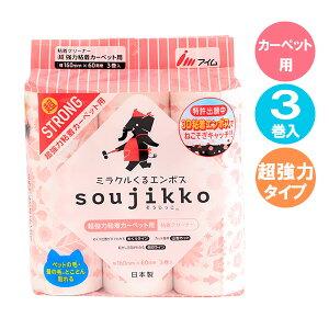 スペアテープ soujikko(そうじっこ) 粘着クリーナー カーペット用超ストロング 3巻入 KU-MT0360 | 粘着テープ カーペットクリーナー 粘着ローラー カーペット 掃除 スペア 超強力