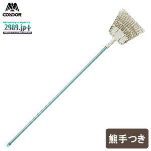 ほうき 熊手付き箒(PP) L | 箒 熊手つき 庭 掃除 ホウキ 長い 化学繊維 しっかり 粗いゴミ 大きいゴミ 丈夫 毛が抜けない 屋外用 日本製