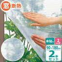 窓ガラス断熱シート クリア 水貼り 徳用2P 90×180cm×2巻入 E1541