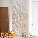 あったかカーテン 間仕切り用 レギュラー 100×260cm SX-072
