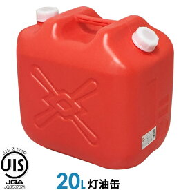 灯油缶 20L ポリタンク 赤