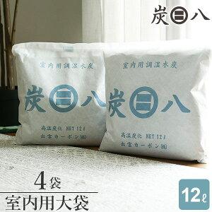 炭はち 炭八 室内用 大袋 1ケース 4袋セット | すみはち 除湿 炭 消臭 カビ対策 押入れ クローゼット 部屋 湿気取り
