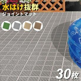 ベランダ マット タイル 日本製 コンドル 水切りユニット (30×30cm) 30枚セット グレー