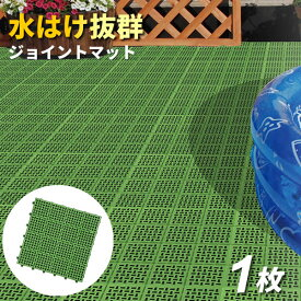 ベランダ マット タイル 日本製 コンドル 水切りユニット (30×30cm) グリーン