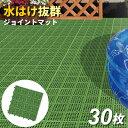 ベランダ マット コンドル 水切りユニット 30×30cm グリーン 30枚セット | タイル 日本製 ガーデン ジョイント プール 水はけ 屋上 テラス 屋外 マンション はめ込み CONDOR