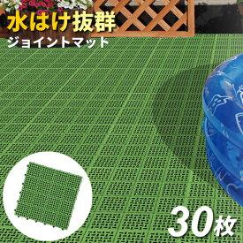 ベランダ マット タイル 日本製 コンドル 水切りユニット (30×30cm) 30枚セット グリーン
