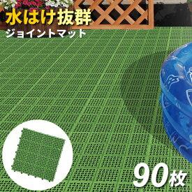 ベランダ マット タイル 日本製 コンドル 水切りユニット (30×30cm) 90枚セット グリーン