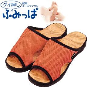 健康サンダル ガチ押し 健康ルームサンダル ふみっぱ フリーサイズ オレンジ AP-507826 | 足つぼ スリッパ 健康スリッパ おしゃれ