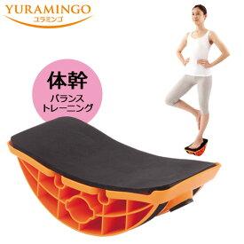 ユラミンゴ AP-706533 | ストレッチ 運動 トレーニング 簡単 エクササイズ 揺れる 体幹 バランス ボディメイク