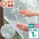 断熱シート 窓ガラス発熱シートN 90×180cm 厚さ3.5mm E1535 | 冷気 防ぐ 窓 断熱 プチプチ 日本製 寒さ対策 窓に貼…