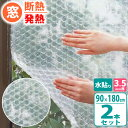 断熱シート 窓ガラス発熱シートN 90×180cm 厚さ3.5mm ×2本セット E1535   冷気 防ぐ 窓 断熱 プチプチ 日本製 寒さ…