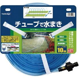 タカギ 散水チューブ10m G410