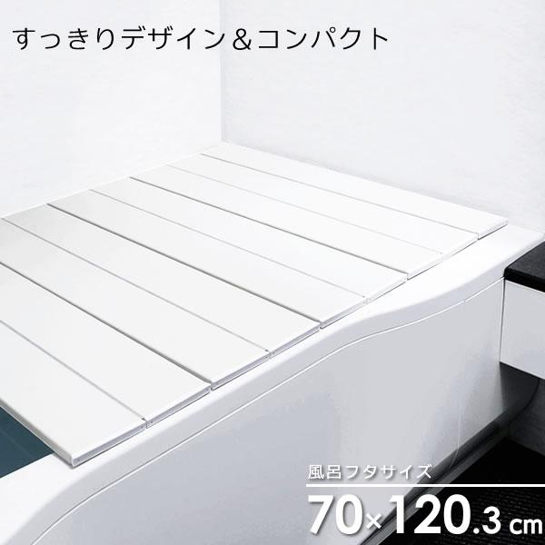 コンパクト収納風呂ふた ネクスト(70×120cm用) M-12
