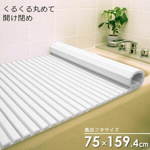 風呂フタ シャッター風呂ふた ホワイト L16 | シャッター式 風呂ふた 日本製