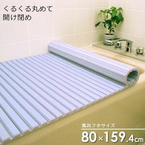 風呂フタ シャッター風呂ふた ブルー W16 | シャッター式 風呂蓋 日本製