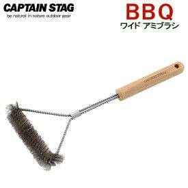 キャプテンスタッグ ブラシ BBQ ワイドアミブラシ UH-3246