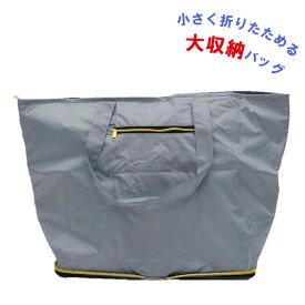 エコバッグ 折りたたみ保冷トートバック 19L グレー | 保冷 ショッピングバッグ トート 買い物 折りたたみ 携帯 軽量 レジャー 大容量