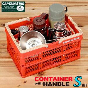 持ち手付きコンテナ キャプテンスタッグ(CAPTAIN STAG) FD ハンディコンテナ S レッド UL-1040 | カゴ 折りたたみ 収納コンテナ アウトドア キャンプ 取っ手 買い物かご 道具箱