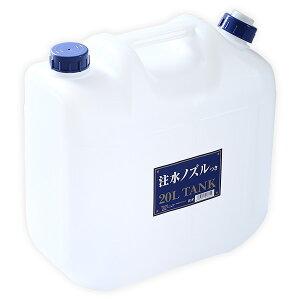 水タンク ノズル付 水缶 20L P-20 | ポリタンク ウォータータンク ノズル付 災害