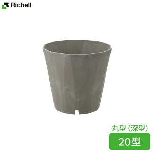 リッチェル シュタイン ポット 20型 グレー(GY) | 鉢 植木鉢 ポット プランター 丸型 中型 おしゃれ 日本製 園芸鉢 ガーデニング ダイヤモンドカット プラスチック 観葉植物 グリーン クール