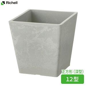 リッチェル ボタニー スクエアポット 12型 ホワイト(W) | 鉢 植木鉢 ポット プランター おしゃれ 深型 角型 四角 正方形 スクエア 園芸鉢 ガーデニング 落ち着き感 高級感 プラスチック 鉢植