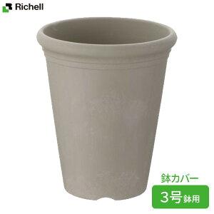 リッチェル ティノ 鉢カバー 3号鉢用 アイボリー(IV)   鉢カバー おしゃれ プランター 鉢 ポット カバー プランターカバー 花苗 そのまま入れる 観葉植物 ミニ鉢 ストーン調 日本製 プラスチ