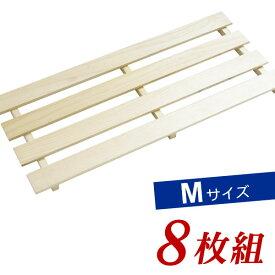 桐 押入れすのこ 8枚組 (M) 33×75cm ( スノコ 木製 押入れ収納 湿気対策 )
