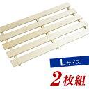 桐 押入れすのこ 2枚組 (L) 42×75cm ( スノコ 木製 押入れ収納 湿気対策 )