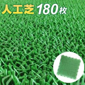 人工芝 ジョイント 日本製 コンドル 若草ユニット (30×30cm) グリーン 180枚セット