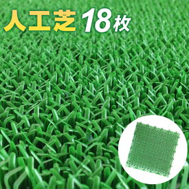 人工芝 ジョイント 日本製 コンドル 若草ユニット (30×30cm) グリーン 18枚セット