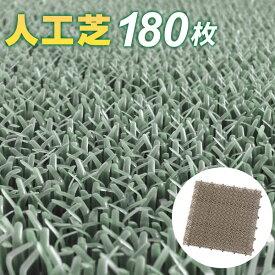 人工芝 ジョイント 日本製 コンドル 若草ユニット (30×30cm) グレー 180枚セット